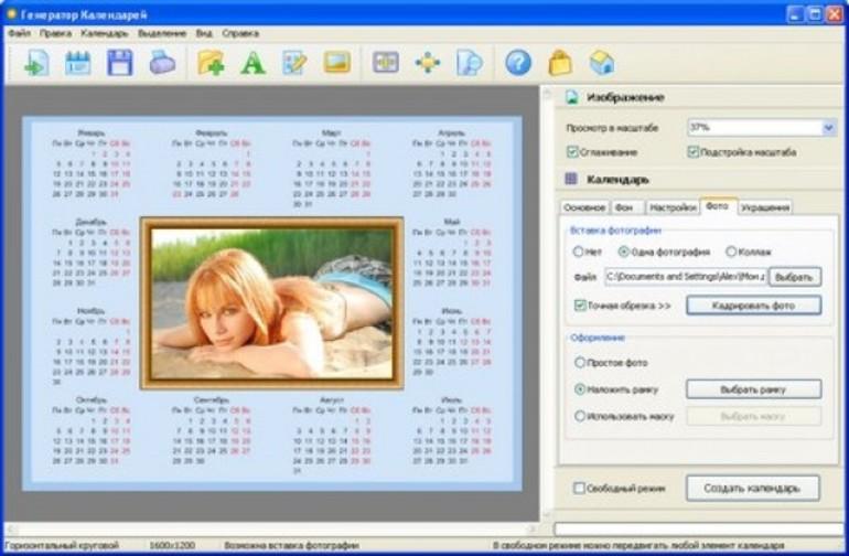 Какие программы делают календарь с фотографией